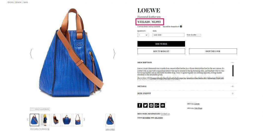 LOEWE Hmmock bag 2017ss 海外