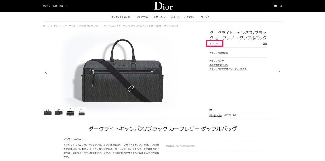 DIOR HOMME ダッフル bag 2017ss 国内