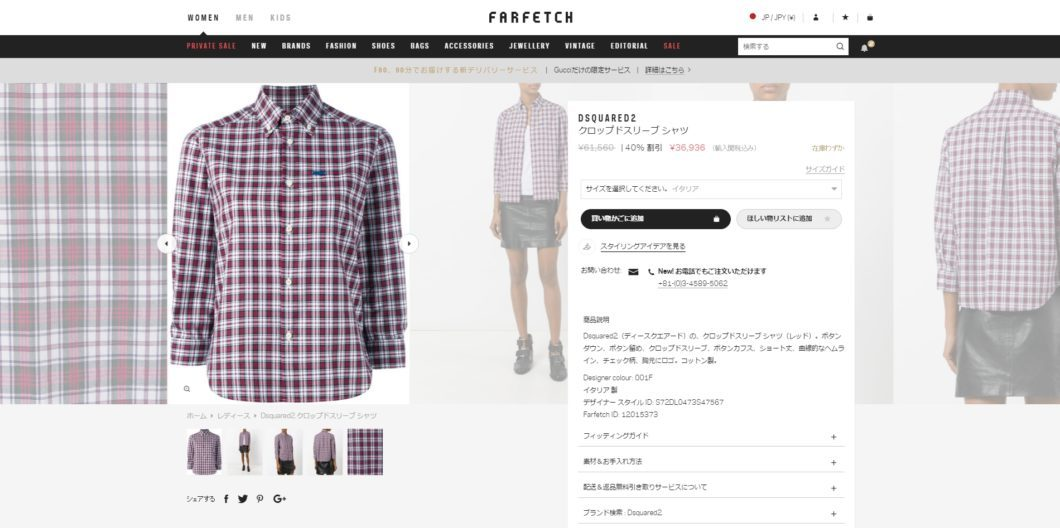 DSQUARED2 check shirt 2017ss