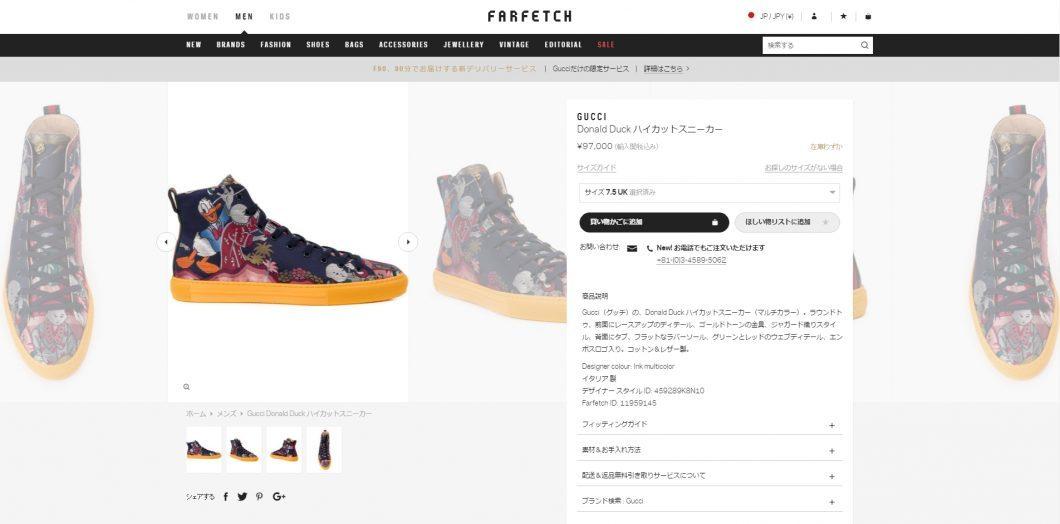 GUCCI Jacquard donald sneaker 2017ss