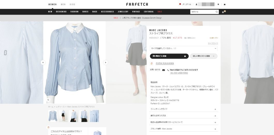 MARC JACOBS Bishop Sleeve Button Down 2017ss