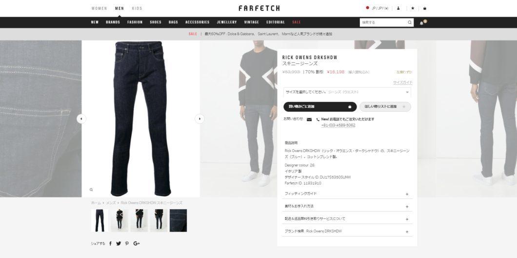 RICK OWENS DRKSHDW jeans 2017ss