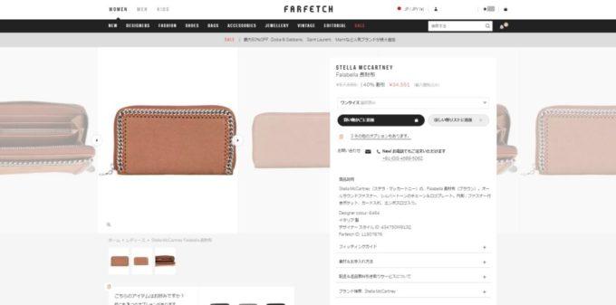STELLA MCCARTNEY falabella 2017ss wallet sale