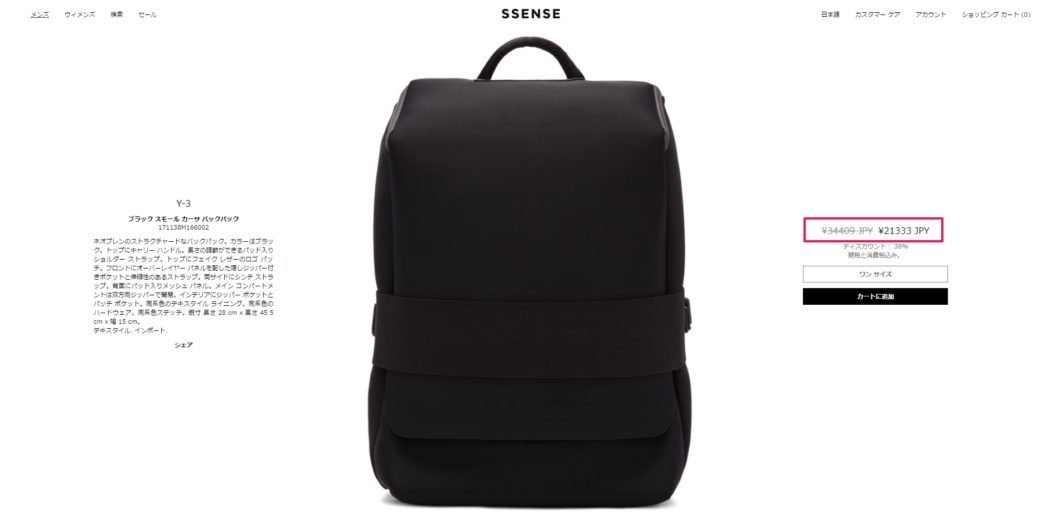 Y-3 QASA BACKPACK SMALL ssense