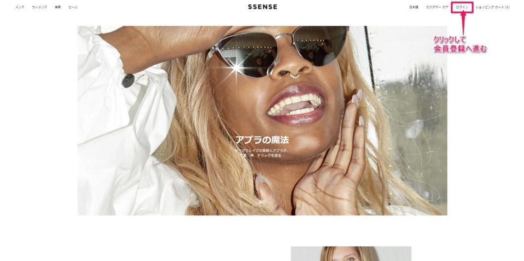 ssense 1