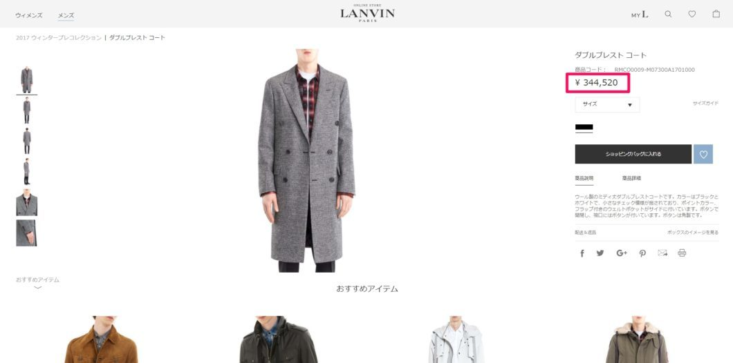 LANVIN Double-breasted checked wool coat 2017aw 国内