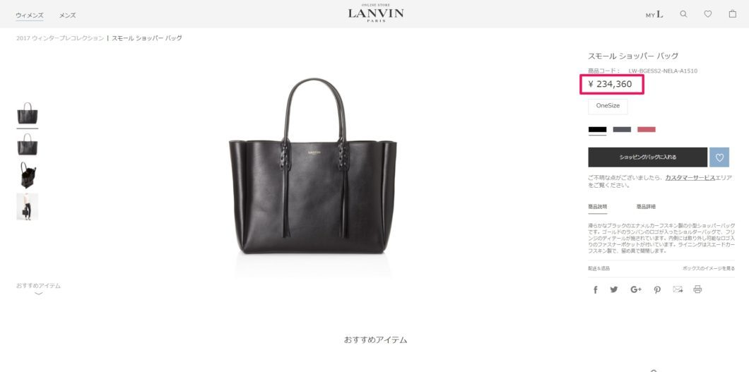 LANVIN small shopper bag 2017aw 国内