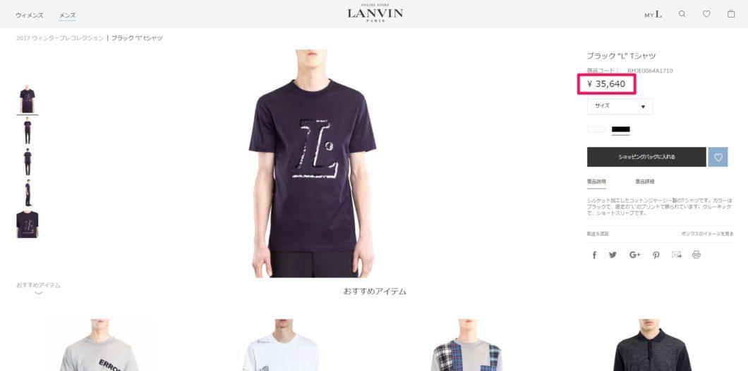 LANVIN L t-shirt 2017aw 国内