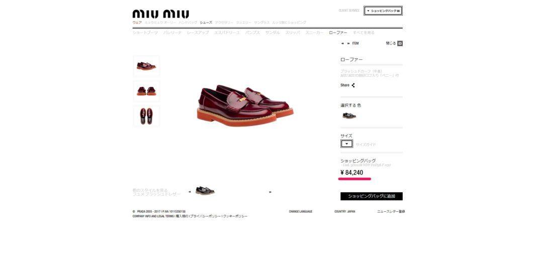 miu miu penny loafers 2017aw 国内