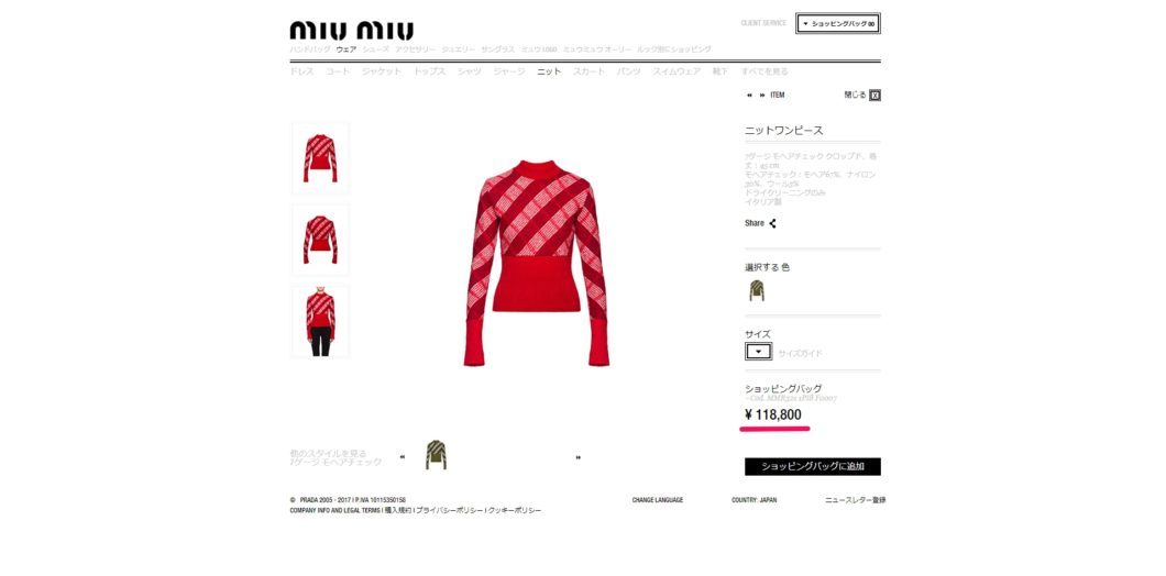miu miu sweater 2017aw 国内