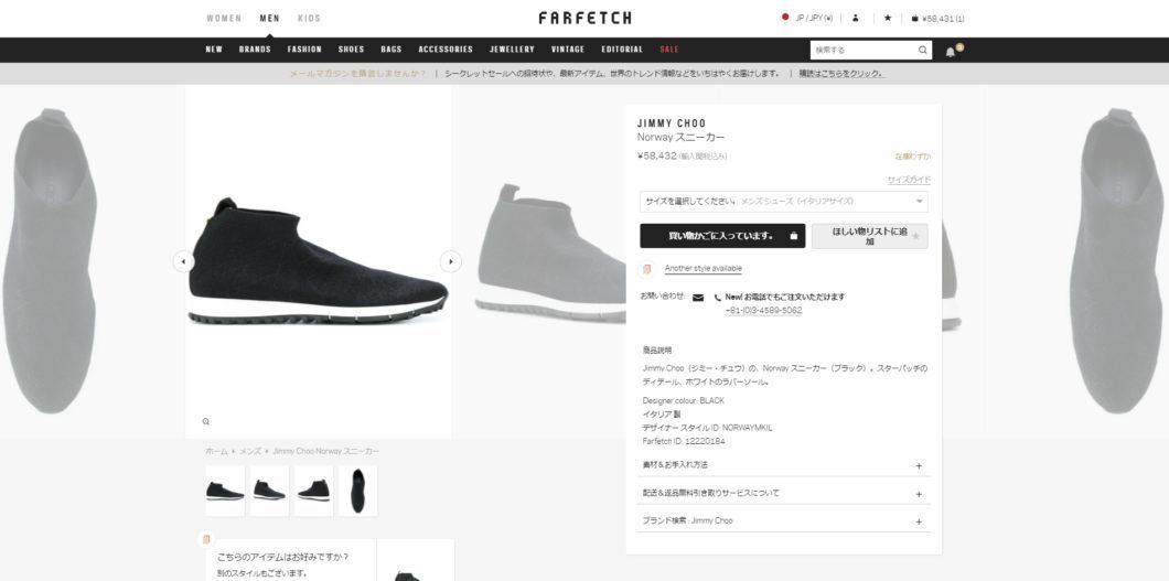 JIMMY CHOO Norway mens sneaker 2017aw