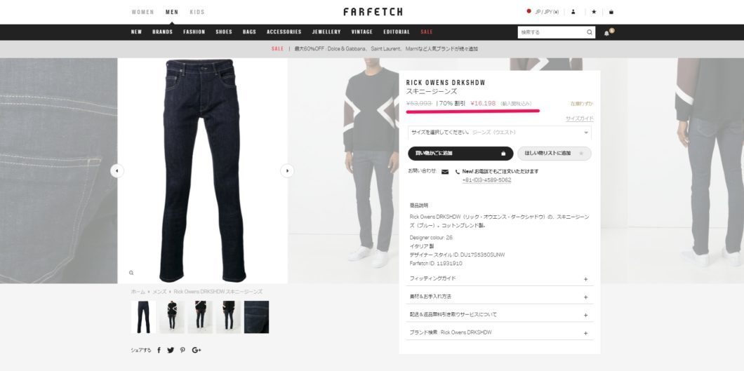 RICK OWENS DRKSHDW jeans 2017ss sale 海外