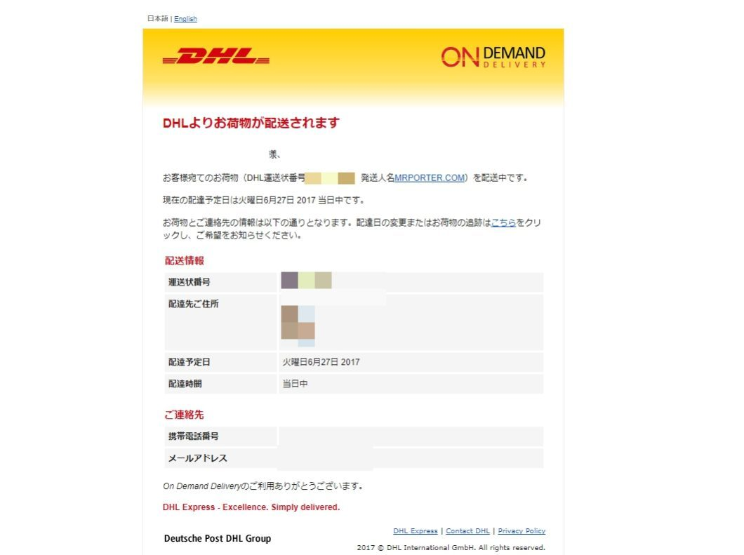 DHL mail 2017.06.26