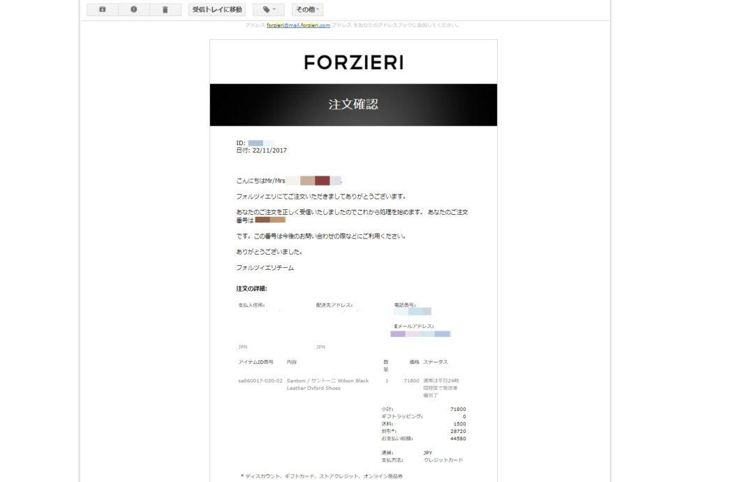 2017.11.22 order comfirmation