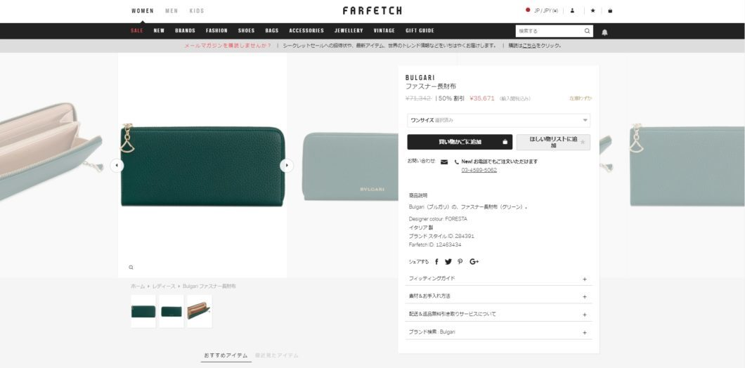 BULGARI DIVAS DREAM wallet 2017aw sale