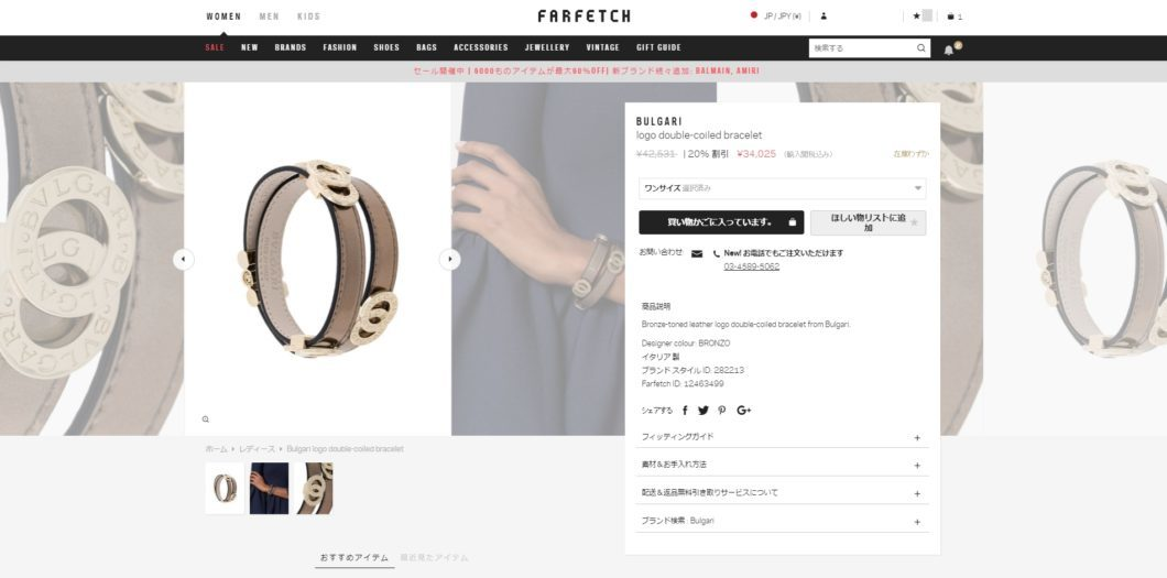 BULGARI logo double-coiled bracelet 2017aw sale