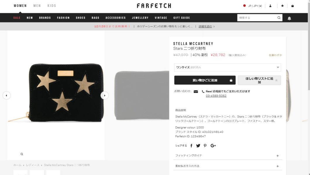 STELLA MCCARTNEY stars wallet 2017aw sale