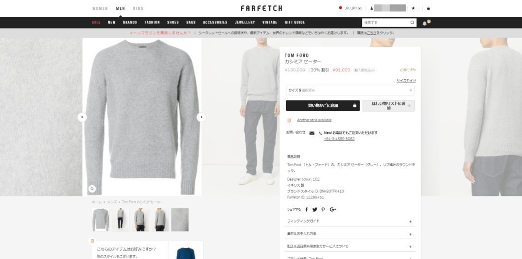 TOM FORD CASHMERE CREWNECK SWEATER 2017aw sale
