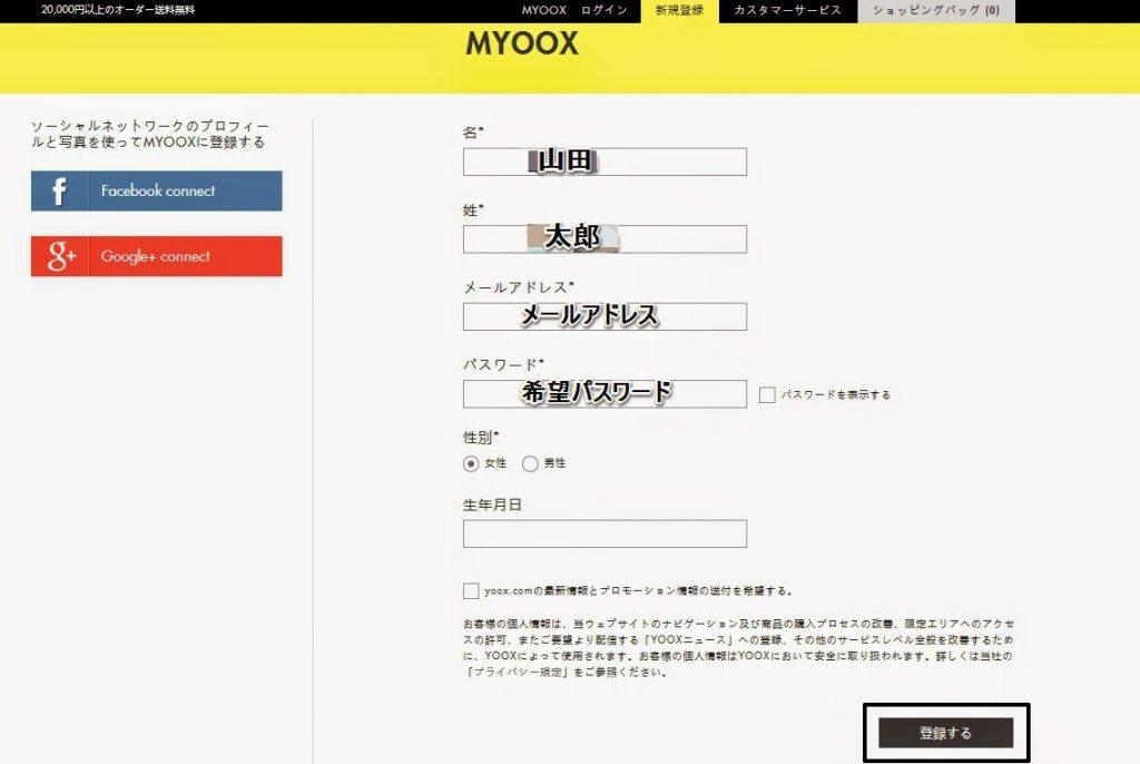 YOOX2-1024x686
