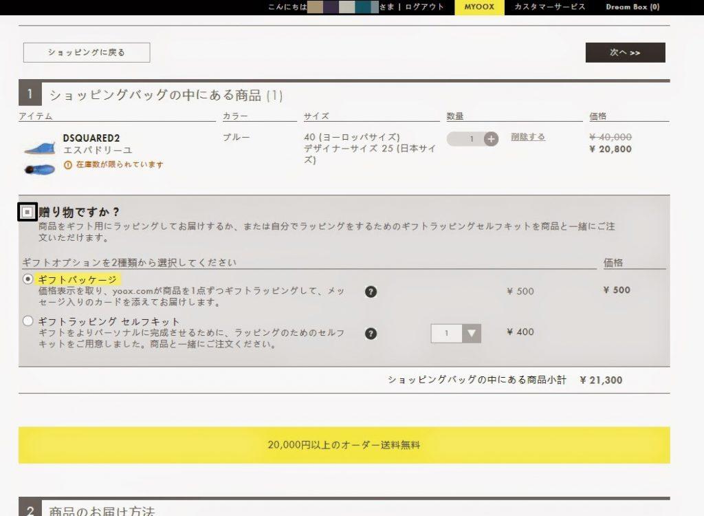 YOOX5-1024x750