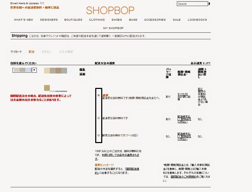 shopbop10