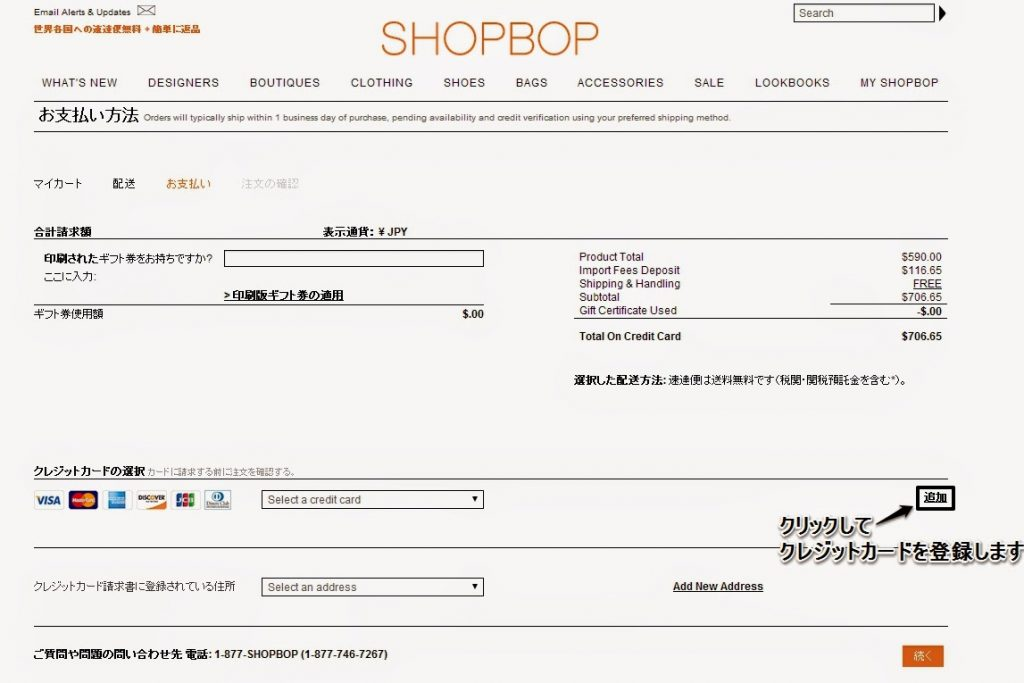 shopbop12-1024x683