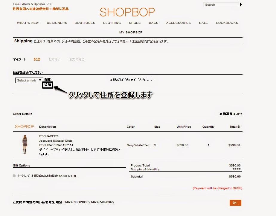 shopbop8